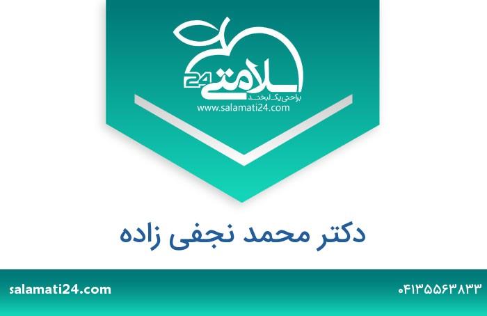 محمد نجفی زاده متخصص الرژی و ایمنی شناسی بالینی ، الرژی و ایمونولوژی بالینی - تبریز