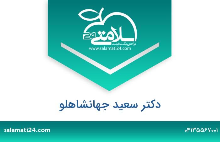 سعید جهانشاهلو متخصص داخلی-فوق تخصص بیماری های ریه - تبریز