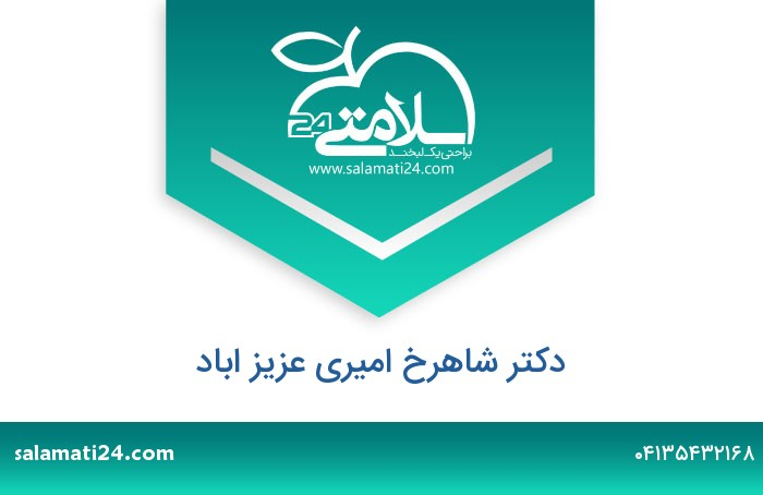 شاهرخ امیری عزیز اباد متخصص روانپزشکی-فوق تخصص روانپزشکی کودک و نوجوان - تبریز