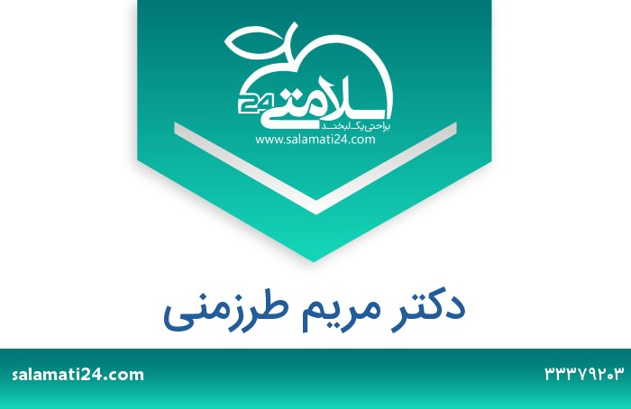 مریم طرزمنی متخصص زنان و زایمان و نازایی - تبریز