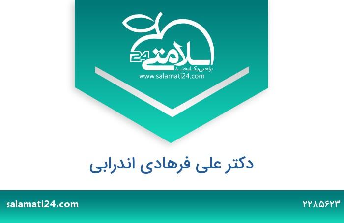 علی فرهادی اندرابی دکترای تخصصی ویروس شناسی - شیراز