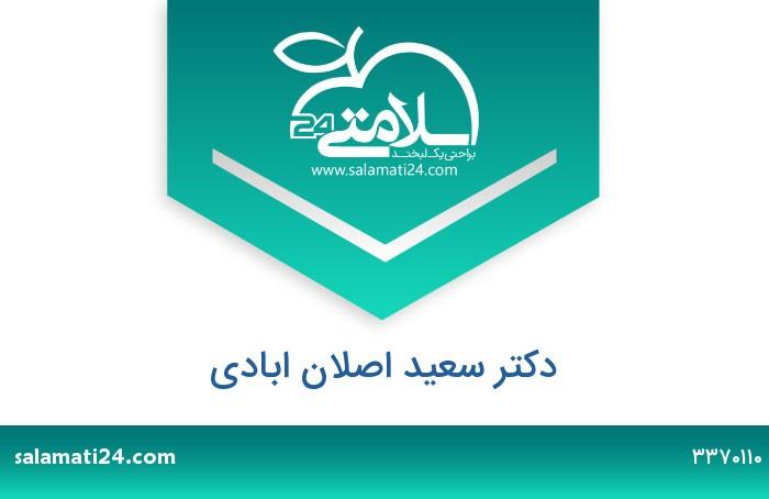 سعید اصلان ابادی متخصص کودکان-فوق تخصص بیماری های مغز و اعصاب کودکان - تبریز
