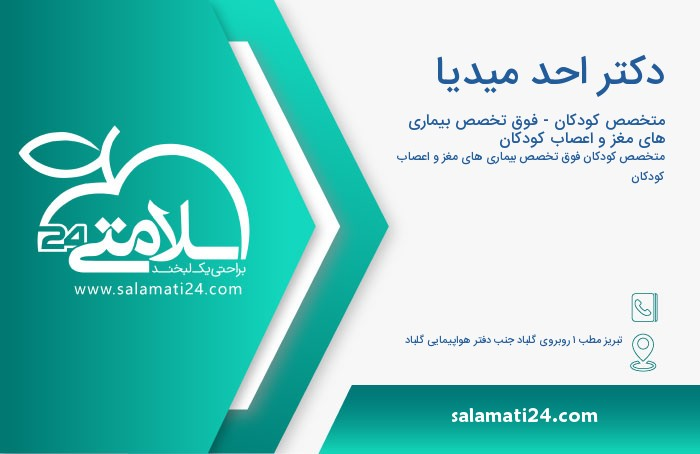 احد میدیا متخصص کودکان-فوق تخصص بیماری های مغز و اعصاب کودکان - تبریز
