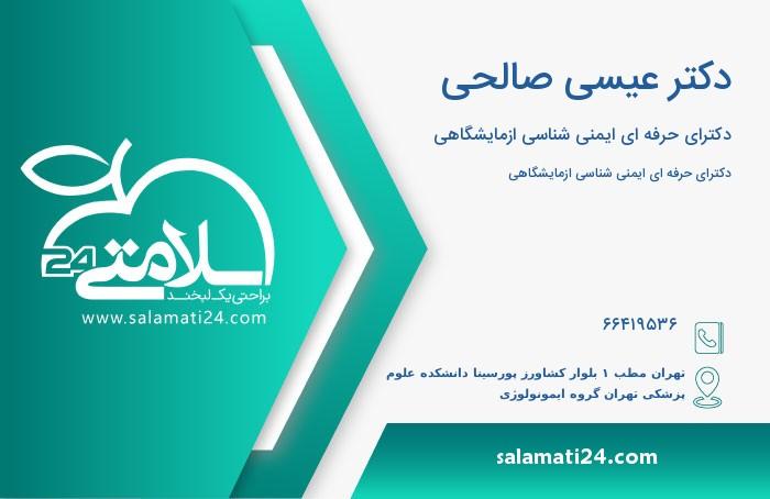عیسی صالحی دکترای حرفه ای ایمنی شناسی ازمایشگاهی - تهران