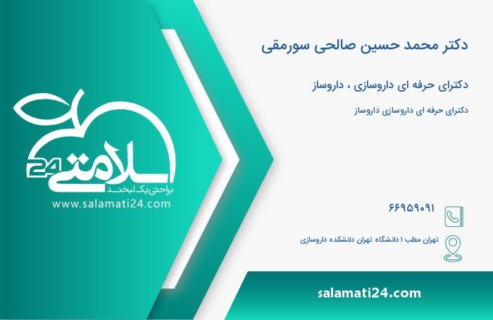 محمد حسین صالحی سورمقی دکترای حرفه ای داروسازی ، داروساز - تهران