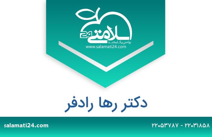 رها رادفر دکترای حرفه ای دندانپزشکی ، دندانپزشک - تهران
