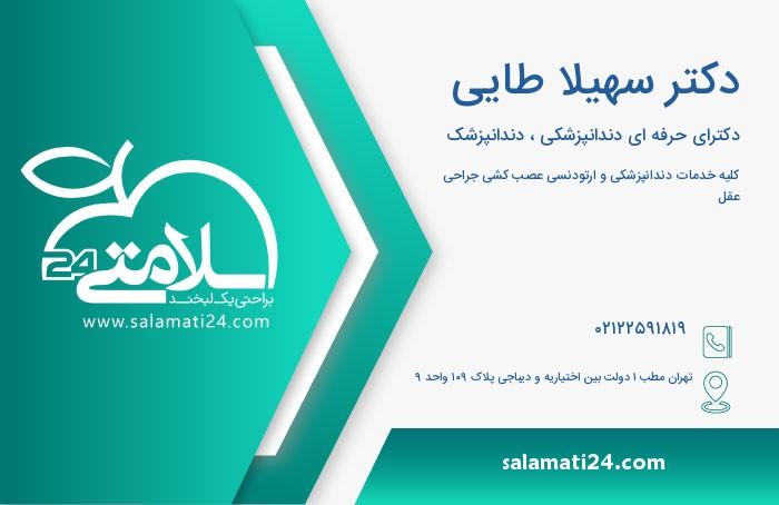 سهیلا طایی دکترای حرفه ای دندانپزشکی ، دندانپزشک - تهران