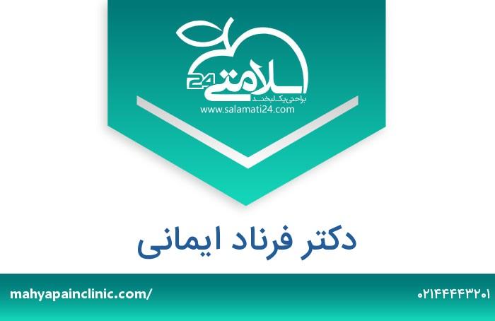 فرناد ایمانی متخصص بیهوشی-فلوشیپ فوق تخصصی درد - تهران