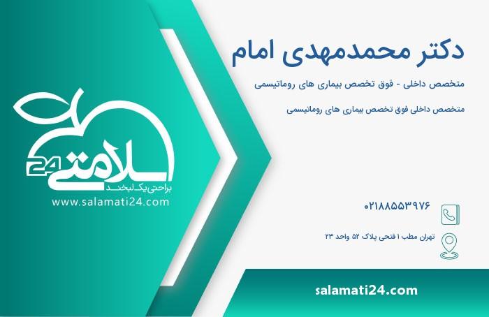 محمدمهدی امام متخصص داخلی- فوق تخصص بیماری های روماتیسمی - تهران