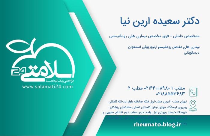 سعیده ارین نیا متخصص داخلی- فوق تخصص بیماری های روماتیسمی - تهران