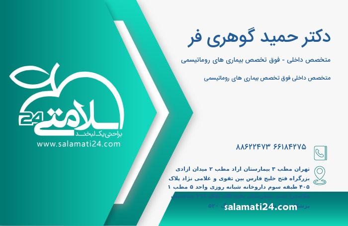 حمید گوهری فر متخصص داخلی- فوق تخصص بیماری های روماتیسمی - تهران