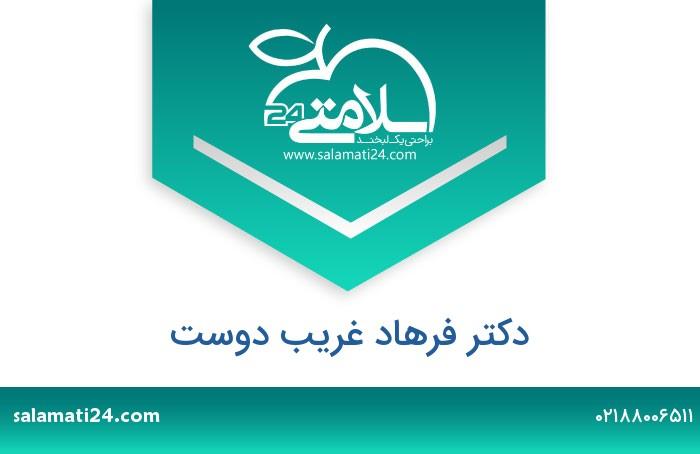 فرهاد غریب دوست متخصص داخلی- فوق تخصص بیماری های روماتیسمی - تهران
