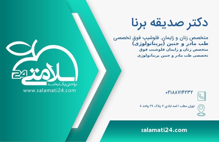 صدیقه برنا متخصص زنان و زایمان. فلوشیپ فوق تخصصی طب مادر و جنین (پریناتولوژی) - تهران