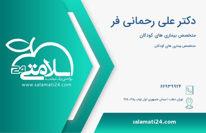 علی رحمانی فر متخصص بیماری های کودکان - تهران