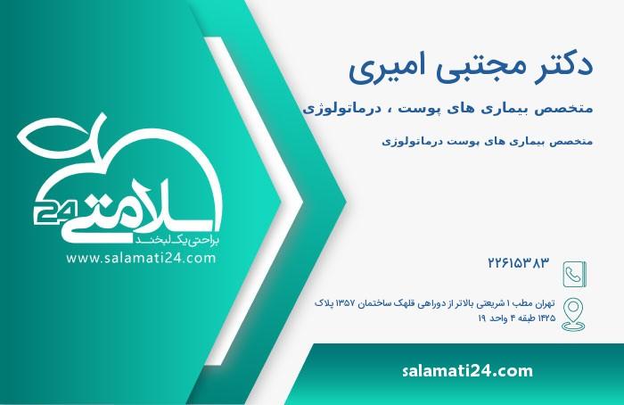 مجتبی امیری متخصص بیماری های پوست ، درماتولوژی - تهران