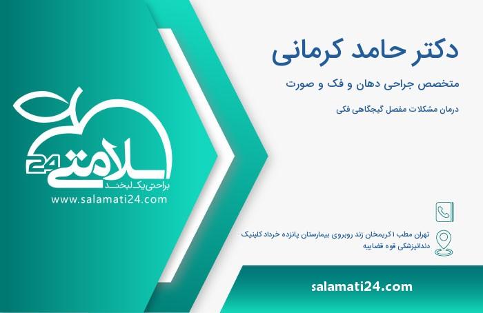 حامد کرمانی متخصص جراحی دهان و فک و صورت - تهران