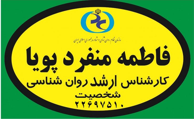 فرامرز ذاکری متخصص روانپزشکی (اعصاب و روان) - تهران