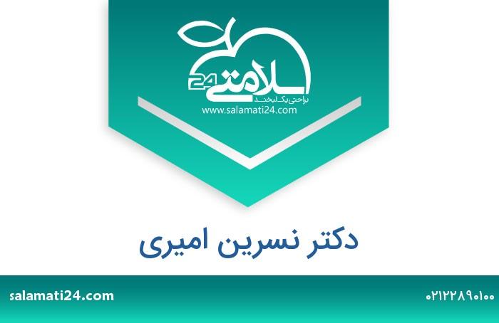 نسرین امیری متخصص روانپزشکی-فوق تخصص روانپزشکی کودک و نوجوان - تهران