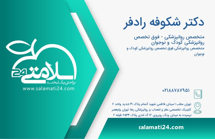 شکوفه رادفر متخصص روانپزشکی-فوق تخصص روانپزشکی کودک و نوجوان - تهران