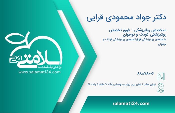 جواد محمودی قرایی متخصص روانپزشکی-فوق تخصص روانپزشکی کودک و نوجوان - تهران