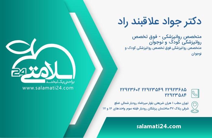 جواد علاقبند راد متخصص روانپزشکی-فوق تخصص روانپزشکی کودک و نوجوان - تهران