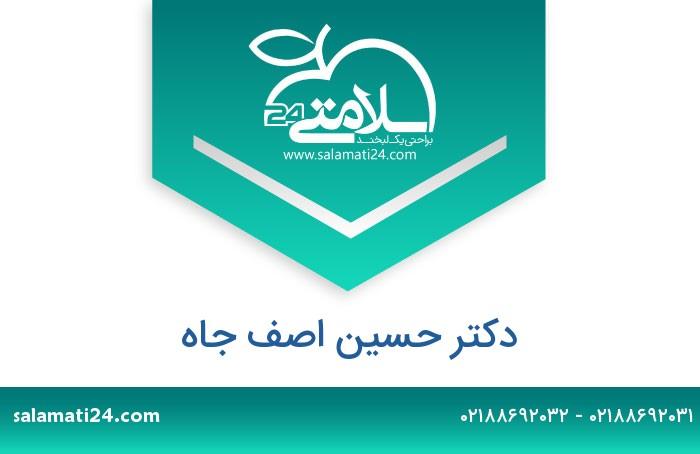 حسین اصف جاه متخصص جراحی عمومی- فلوشیپ جراحی کم تهاجمی (لاپاروسکوپی) - تهران