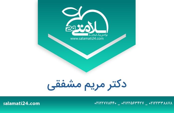 مریم مشفقی متخصص زنان و زایمان. فلوشیپ فوق تخصصی طب مادر و جنین (پریناتولوژی) - تهران