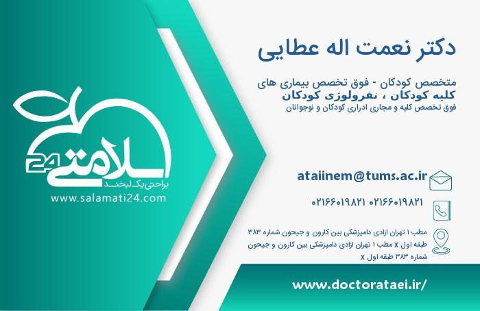 نعمت اله عطایی متخصص کودکان-فوق تخصص بیماری های کلیه کودکان ، نفرولوژی کودکان - تهران