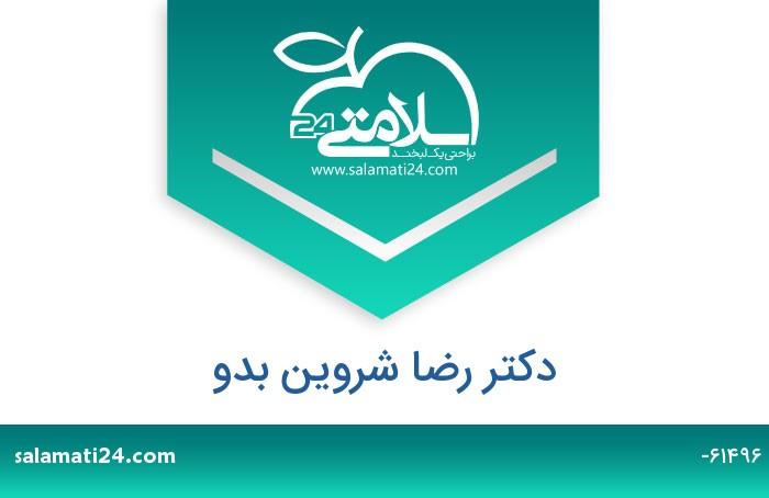 رضا شروین بدو متخصص کودکان-فوق تخصص بیماری های مغز و اعصاب کودکان - تهران