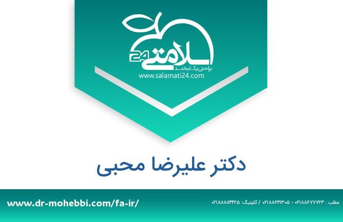 علیرضا محبی متخصص گوش ، حلق ، بینی ، گلو و جراحی سر و گردن - تهران