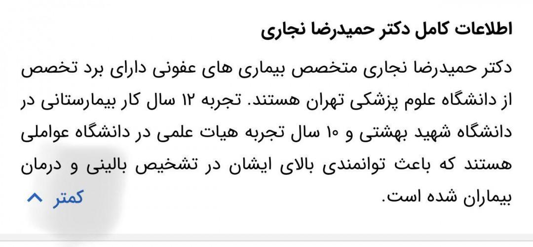 حمیدرضا نجاری متخصص بیماری های عفونی و گرمسیری - تهران