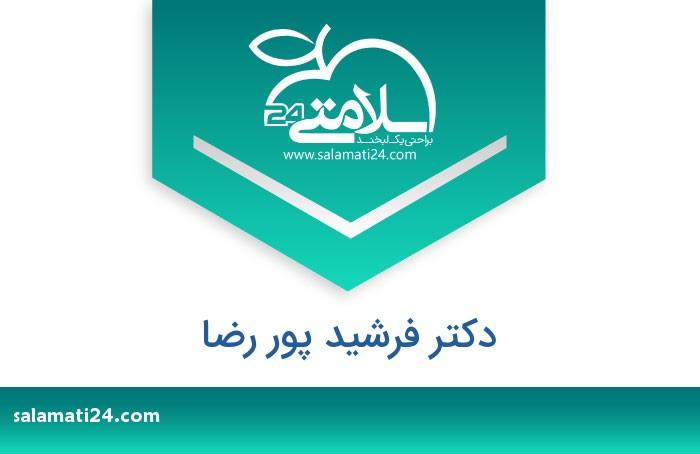 فرشید پور رضا متخصص اورولوژی ، جراحی کلیه و مجاری ادراری و تناسلی - رشت