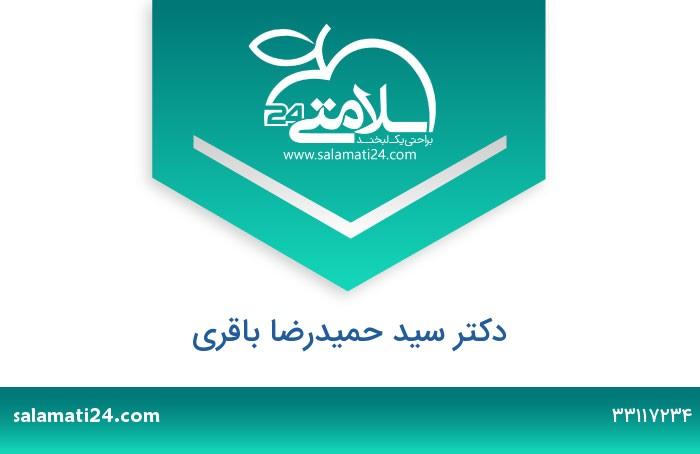 سید حمیدرضا باقری متخصص گوش ، حلق ، بینی ، گلو و جراحی سر و گردن - رشت