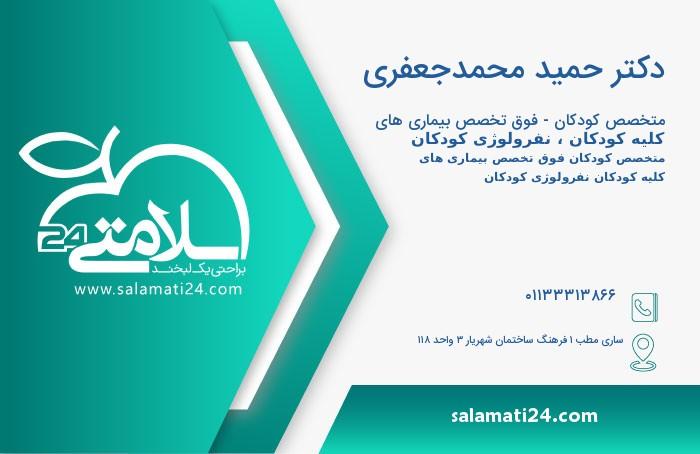 حمید محمدجعفری متخصص کودکان-فوق تخصص بیماری های کلیه کودکان ، نفرولوژی کودکان - ساری
