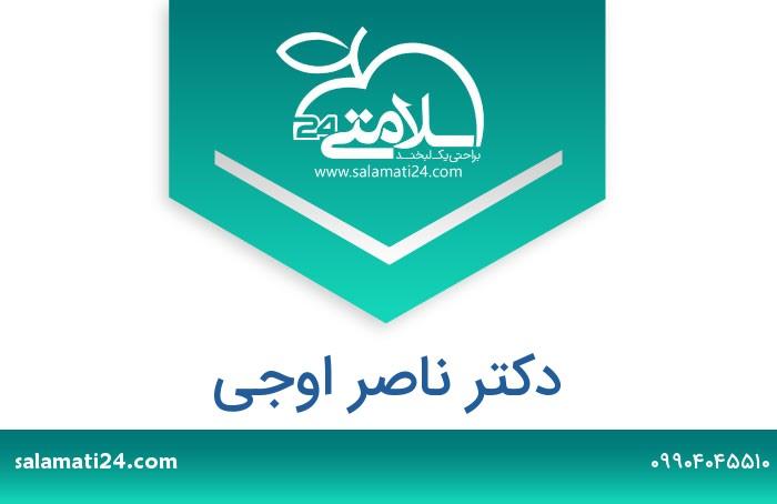 ناصر اوجی متخصص چشم پزشکی-فلوشیپ فوق تخصصی جراحی پلاستیک و ترمیمی چشم و انحراف چشم ، اکولوپلاستی - شیراز