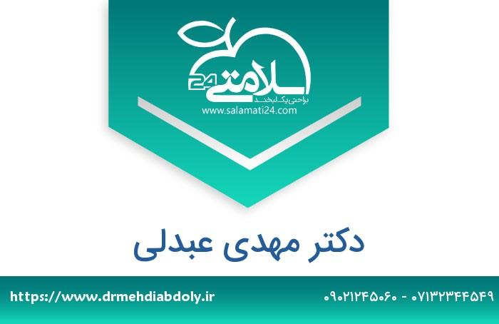 مهدی عبدلی متخصص روانپزشکی (اعصاب و روان) - شیراز