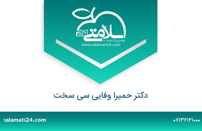 حمیرا وفایی سی سخت متخصص زنان و زایمان. فلوشیپ فوق تخصصی طب مادر و جنین (پریناتولوژی) - شیراز