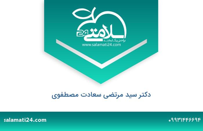 سید مرتضی سعادت مصطفوی دندانپزشک. متخصص ارتودنسی (ارتودانتیکس) - کاشان