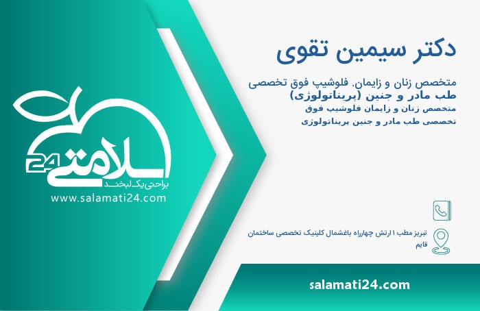 سیمین تقوی متخصص زنان و زایمان. فلوشیپ فوق تخصصی طب مادر و جنین (پریناتولوژی) - تبریز