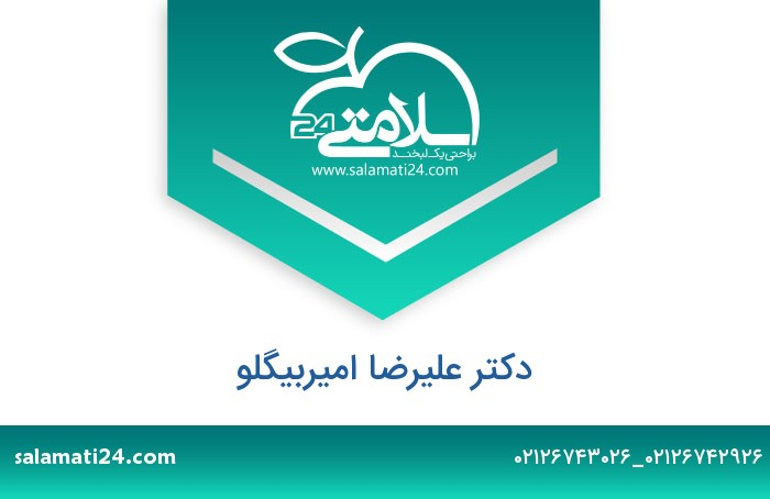 علیرضا امیربیگلو متخصص داخلی-فوق تخصص بیماری های غدد درون ریز و متابولیسم ، اندوکرینولوژی - تهران