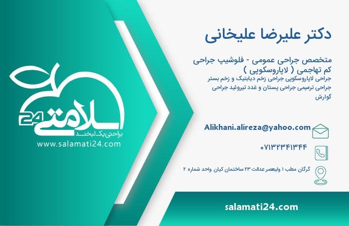 علیرضا علیخانی متخصص جراحی عمومی- فلوشیپ جراحی کم تهاجمی (لاپاروسکوپی) - گرگان