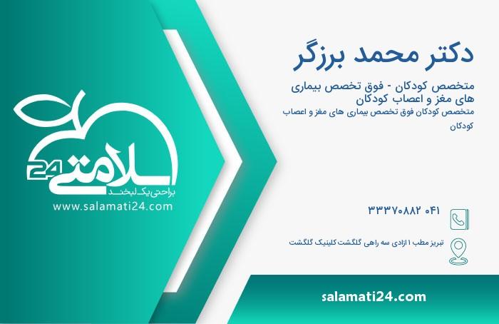محمد برزگر متخصص کودکان-فوق تخصص بیماری های مغز و اعصاب کودکان - تبریز