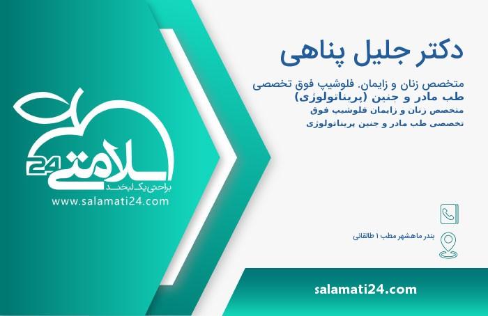 جلیل پناهی متخصص زنان و زایمان. فلوشیپ فوق تخصصی طب مادر و جنین (پریناتولوژی) - بندر ماهشهر