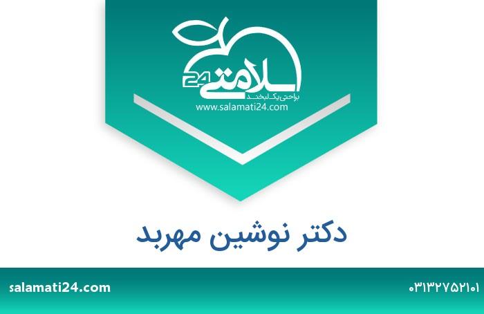 نوشین مهربد متخصص بیماری های مغز و اعصاب (نورولوژی) - اصفهان