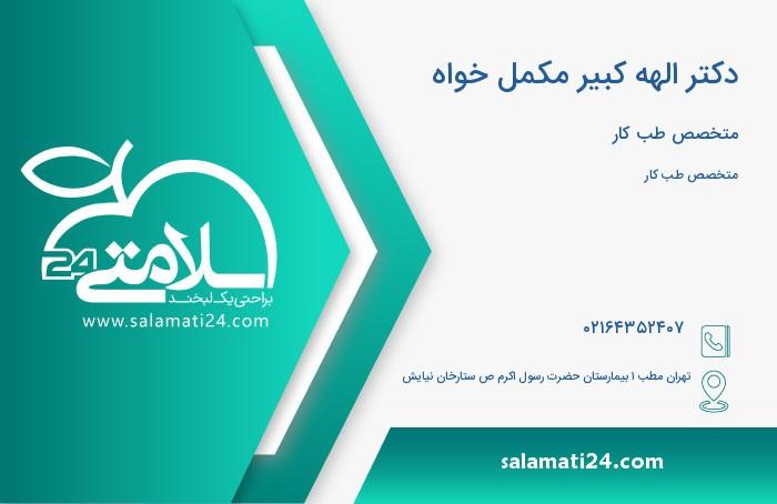الهه کبیر مکمل خواه متخصص طب کار - تهران