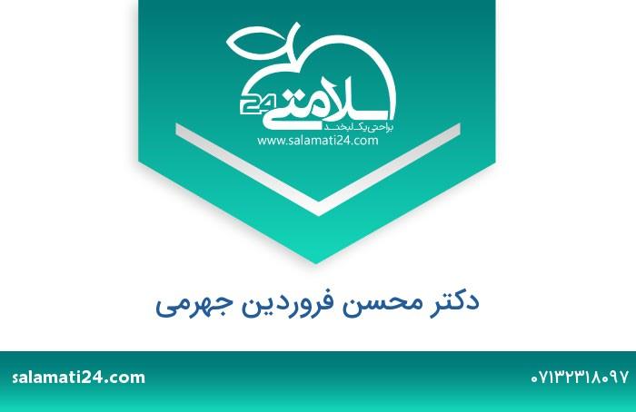 محسن فروردین جهرمی متخصص چشم پزشکی-فلوشیپ فوق تخصصی ویتره و رتین ، شبکیه - شیراز