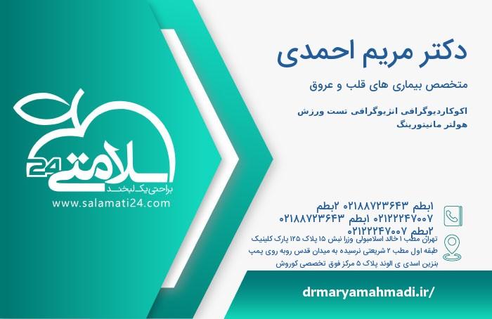 مریم احمدی متخصص بیماری های قلب و عروق - تهران