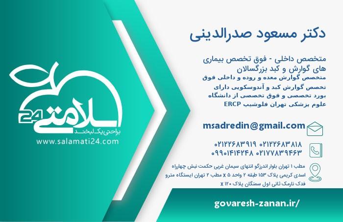 مسعود صدرالدینی متخصص داخلی-فوق تخصص بیماری های گوارش و کبد بزرگسالان - تهران
