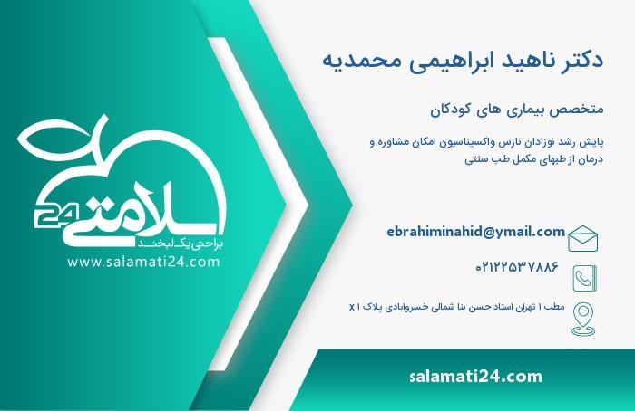 ناهید ابراهیمی محمدیه اخصائي امراض الاطفال - تهران