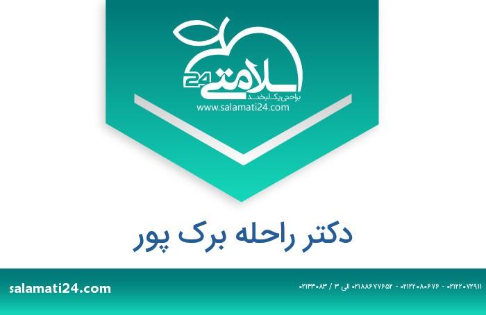 راحله برک پور متخصص چشم پزشکی - تهران